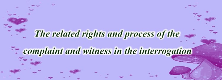 The related rights and processThe related rights and process of the complaint and witness in the interrogation